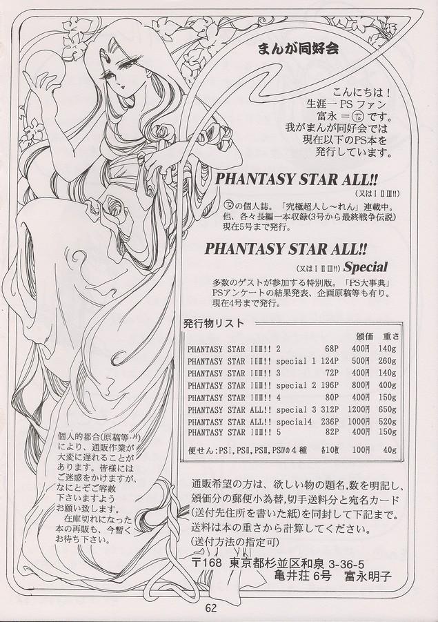 doujinshi-psall_v5-59
