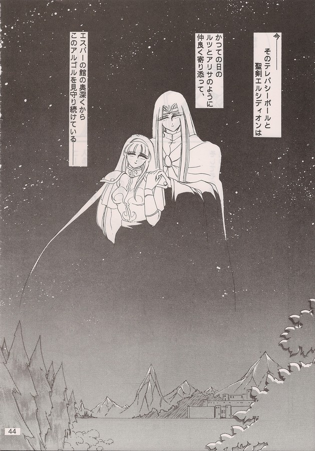 doujinshi-psall_v6-45