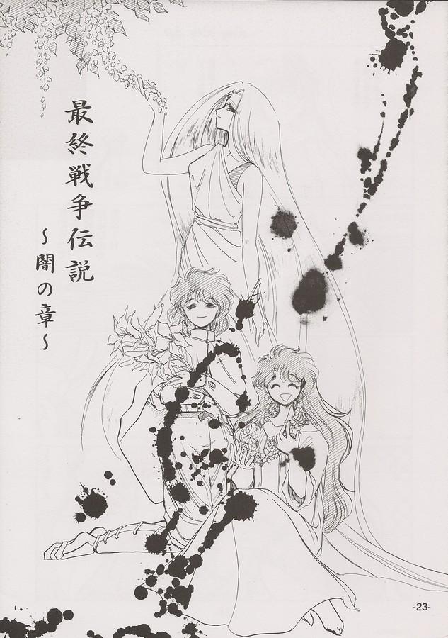 doujinshi-psall_v7-22