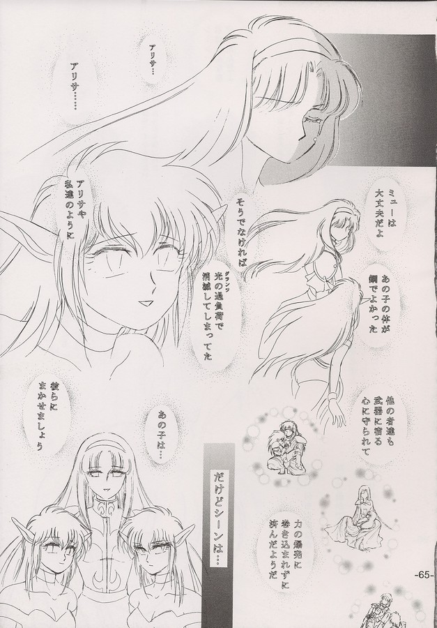 doujinshi-psall_v15-64