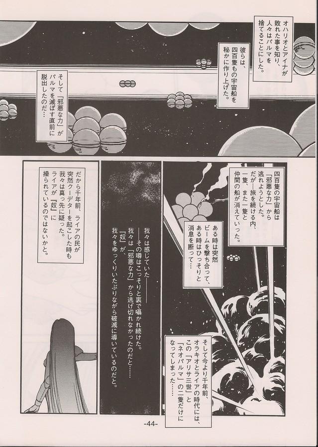 phantasystarall_vol11-43